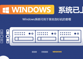 【ION】新加坡VPS:八折优惠+升级配置,美国洛杉矶CN2 GIA线路VPS新增windows系统
