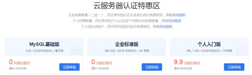滴滴云2019双十一认证特惠专区