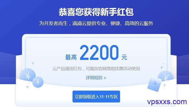 「滴滴云」双11:国内云服务器68元/年起,另有企业认证可领取的免费服务器