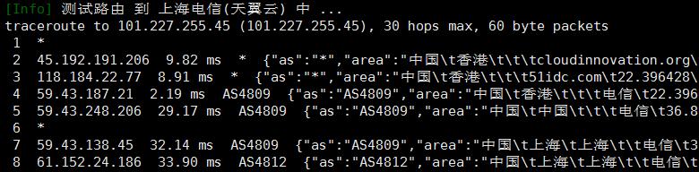 者也IO香港VPS回程电信路由
