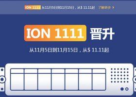 「ION」双11:新加坡VPS月付11美元/年付111美元,移动去程直连,三网回程直连,移动用户必抢!