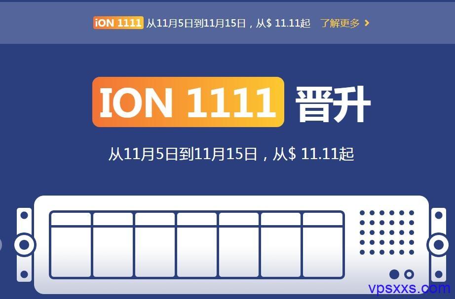 ION 2019双十一活动