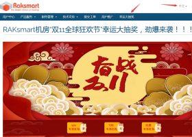 「RAKsmart」双11:美国VPS八折,新增日本/香港VPS,G口/10G口不限流量独立服务器促销还可抽奖减免