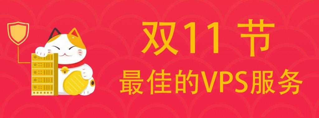 onevps 2019双十一
