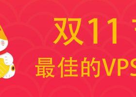 「onevps」双11:全场七折2.8美元起,支持支付宝,日本/新加坡/洛杉矶/纽约/英国/德国/瑞士/荷兰机房