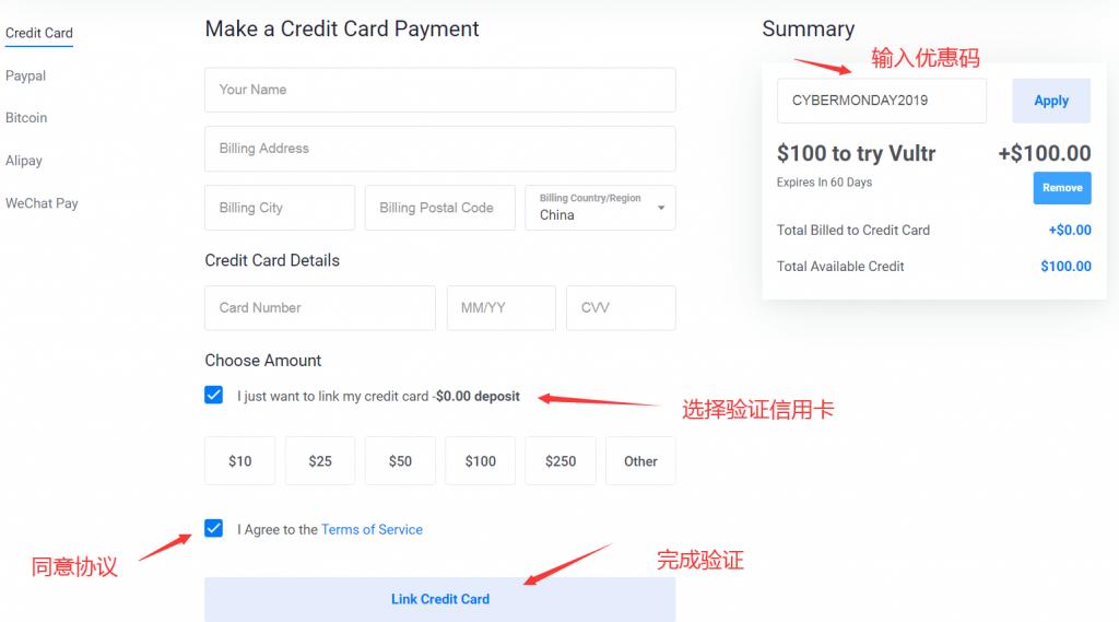 使用信用卡免免费获取vultr赠送的100美元