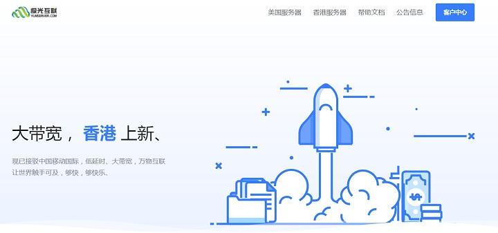 极光KVM香港大带宽VPS上线