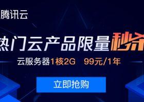 「腾讯云」12月秒杀活动:云服务器99元/年起,香港云服务器249元/年