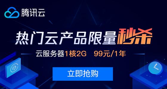 点击图片参加腾讯云2019年12月份秒杀活动