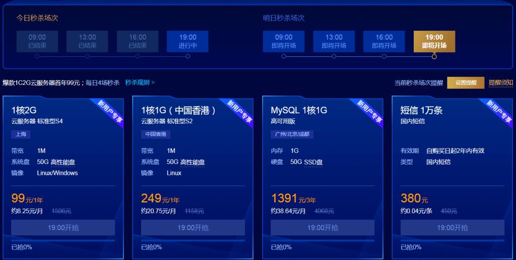 腾讯云2019年12月秒杀活动
