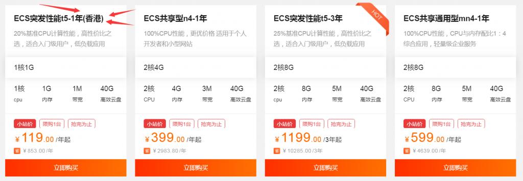 阿里云双十二中国香港云服务器