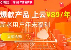 「阿里云」双十二:服务器89元/年,香港服务器119元/年,企业用户免费VPS用一年!!!