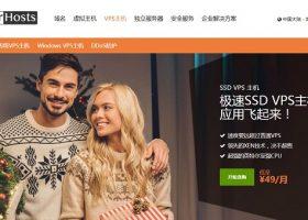 「Sugarhosts」糖果主机圣诞:VPS虚拟主机六折,支持支付宝微信,香港/洛杉矶CN2/德国机房可选
