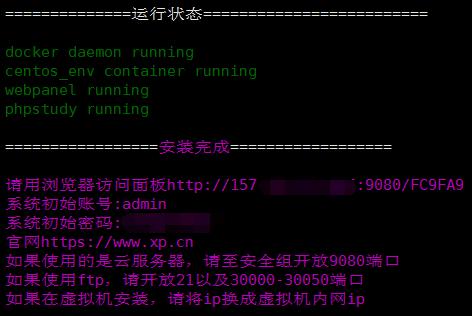 phpstudy-linux面板(小皮面板)安装成功