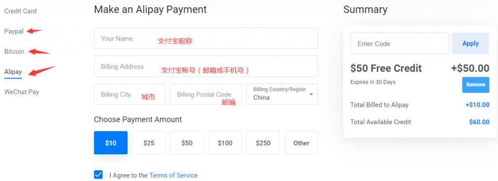 vultr支付宝用户获赠50美元的方法