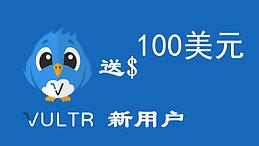 「vultr」网一:赠送100美元(paypal信用卡用户),支付宝用户送50美元,付注册教程