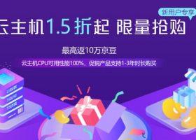 「京东云」4G大内存独享CPU云服务器1.5折,返京豆!每天限量150台