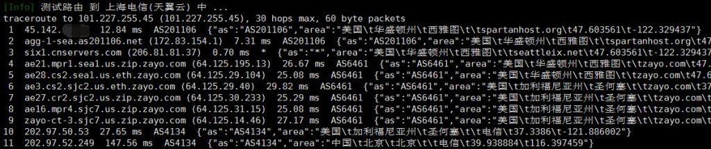 斯巴达西雅图E5处理器VPS电信回程路由