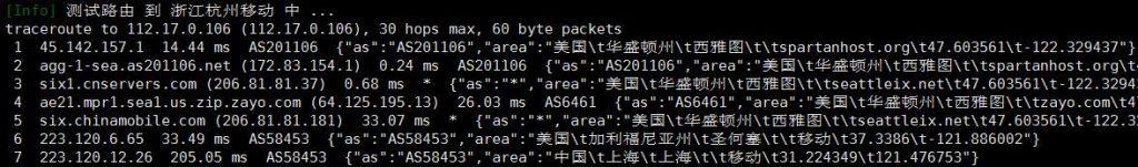 斯巴达西雅图E5处理器VPS移动回程路由