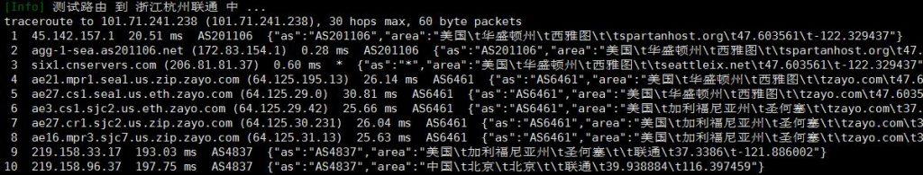 斯巴达西雅图E5处理器VPS联通回程路由