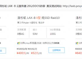 「标准互联」洛杉矶VPS年付80元,买两年送一年,20G高防VPS年付240元,可选windows系统