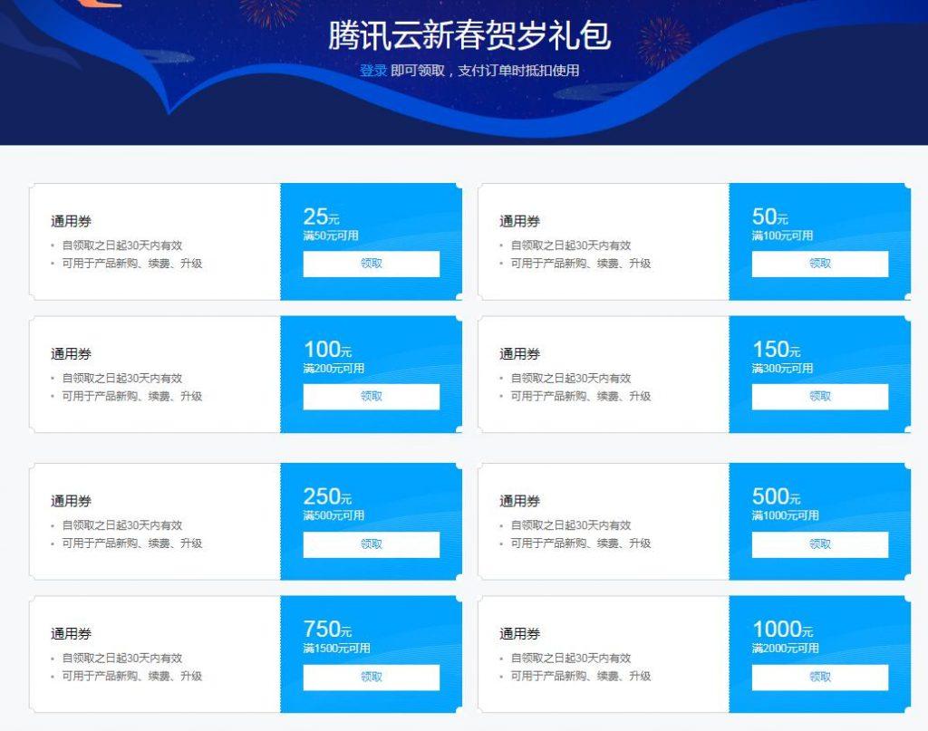 「腾讯云」新春贺岁礼包:五折优惠卷,新老用户均可领,域名/服务器新购续费升级均可用