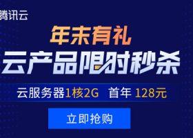 腾讯云服务器:年末有礼限时秒杀,云服务器1核2G 128元/年,香港服务器249元/1年