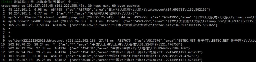海星云日本大阪VPS电信回程路由