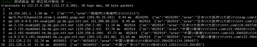 海星云日本大阪VPS移动回程路由