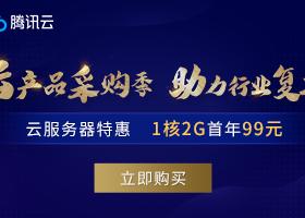 「腾讯云」2020年复工促销:新老用户均可参加,1核2G云服务器99元/年,香港VPS年付249元,三年付性价比更高