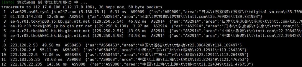 Digital-VM日本VPS移动回程路由
