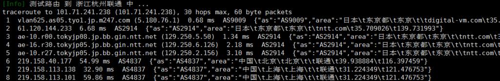 Digital-VM日本VPS联通回程路由