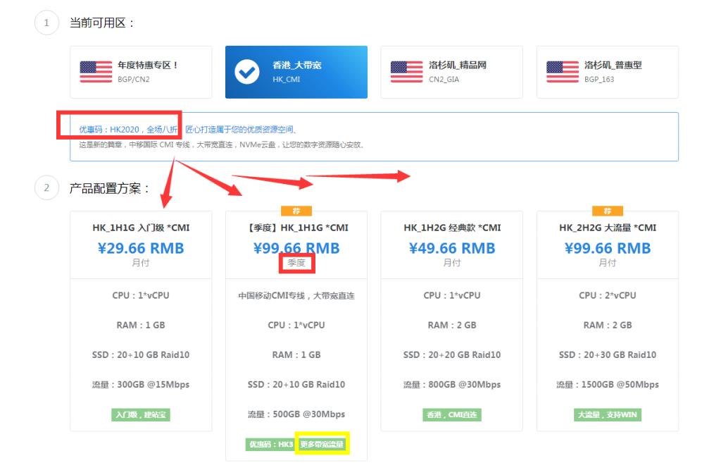 极光KVM香港VPS购买方法