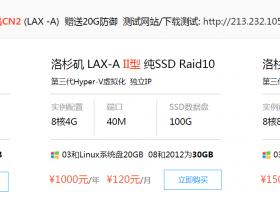 「标准互联」美国洛杉矶精品CN2 (LAX -A) 上线,4核4G/80G硬盘/30M带宽/独立IP/不限流量/20G防御/90元/月