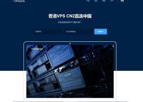 「TopMain」免费VPS:香港CN2 GIA线路,1核/512M/10G/10M/1独立IP,免费1天,18元可续费18天