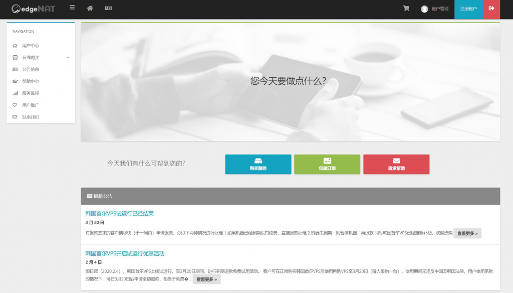 #商家投稿#edgenat「韩国VPS」五一促销:限量20台,8H8G月付80元,8H32G月付128元,支持支付宝