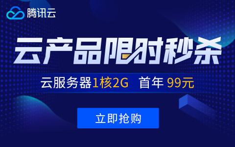 腾讯云服务器限时秒杀99元/年,298元/3年,独享CPU,可选windows操作系统