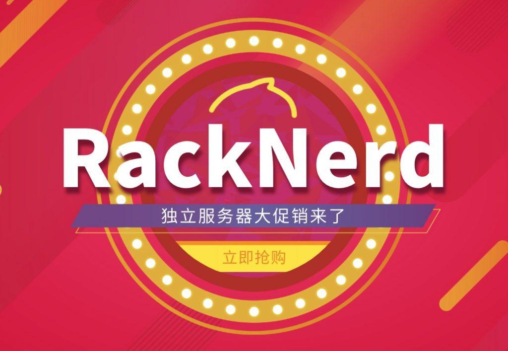 RackNerd独立服务器促销