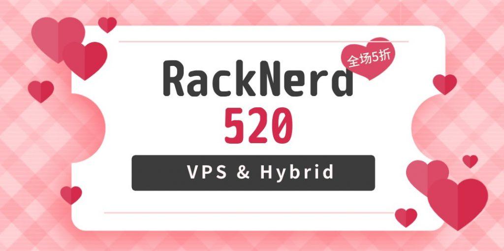 RackNerd 520狂欢促销