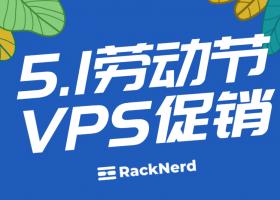 「RackNerd」五一促销:5TB大流量VPS年付18.88美元,支持支付宝,洛杉矶CN2 GT线路