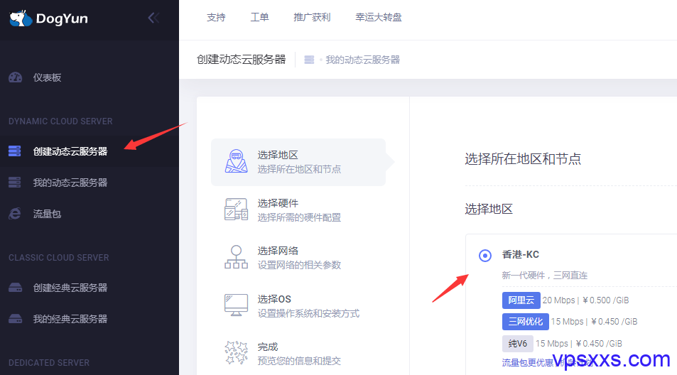 dogyun(狗云)创建动态云服务器