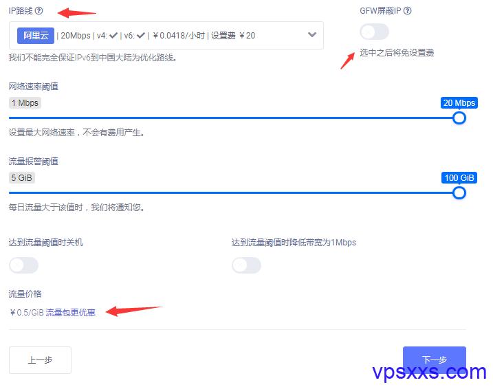 dogyun(狗云)配置网络