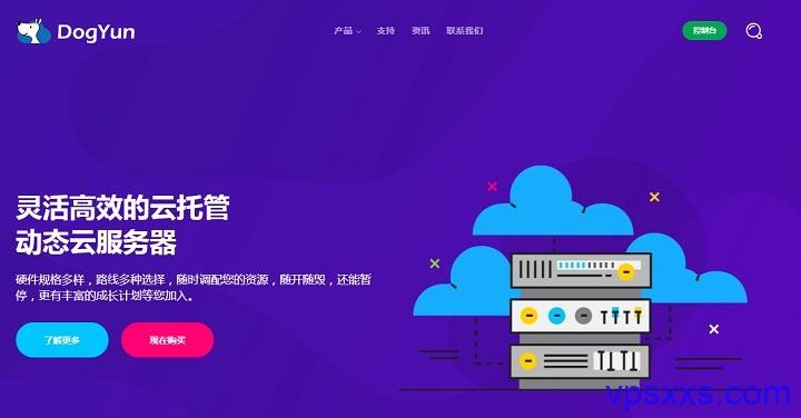 dogyun(狗云)上线阿里云香港云服务器,七折优惠免设置费,20M带宽,CN2线路,45.79元/月