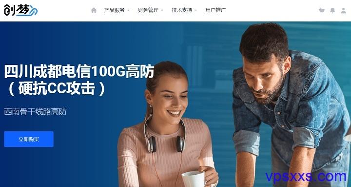 「创梦网络」四川德阳/成都高防服务器6折促销,100Gbps防御,2个E5-2420处理器,20M独享带宽,300元/月