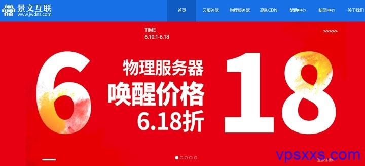 「景文互联」618促销,全场618折,日本/香港/新加坡/洛杉矶云服务器+香港物理服务器,充1000送300