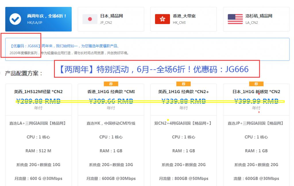 极光KVM七月促销:美国CN2线路VPS季付66元,直连线路119元/年,日本VPS季付99元,香港VPS季付79元,全场月付8折优惠