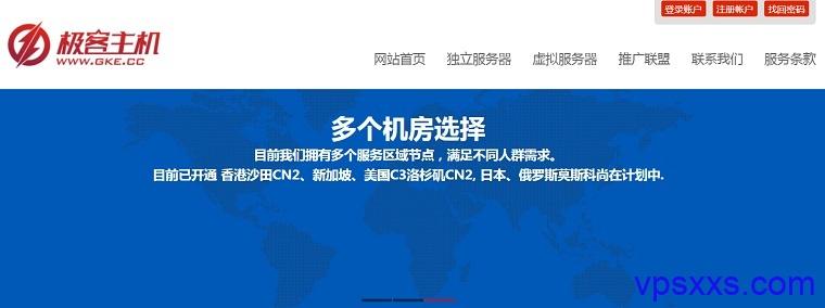 「极客主机」上新新加坡服务器,全场65折促销,充300送50,另有香港CN2/美国拉斯维加斯高防VPS
