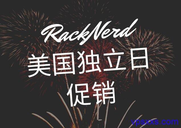 美国独立日RackNerd独立服务器促销