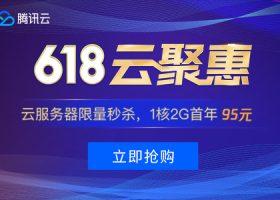 腾讯云618云聚惠:国内云服务器95元/年,288元/3年,香港云服务器249元/年,528元/3年
