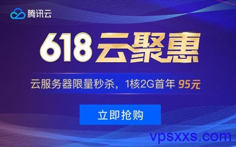 腾讯云2020年618活动